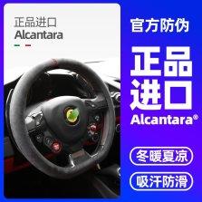 【不含安装费】梵汐 意大利进口 Alcantara 翻毛皮手缝 专车专用方向盘套
