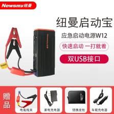 纽曼 10000毫安 应急启动电源 W12 升级版