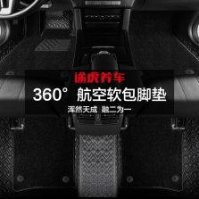 【全国免费安装】固特异同厂 途悦 360°航空软包 专车专用 全包围五座脚垫【黑色皮革+黑色弯头纱】