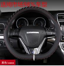 依禄顺 汽车通用 碳纤维纹方向盘套【黑色】