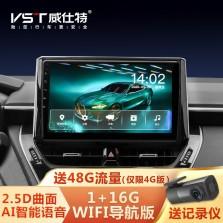 威仕特大屏导航DH830 安卓高德大屏中控 智能声控 蓝牙连接车载导航一体机智能车机 WiFi联网版