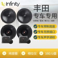 美国 燕飞利仕(Infinity)哈曼汽车音响改装RP前门喇叭+后门喇叭六喇叭套餐【丰田专车专用】
