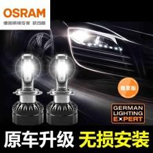 【限时包安装】欧司朗/OSRAM 尊享版 汽车LED大灯 改装替换 H7 6000K 12V/25W 一对装 白光