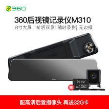360行车记录仪M310高清夜视前后双录倒车影像