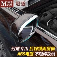 小忙牛 本田冠道专车专用 后视镜雨挡框【ABS 2件装】