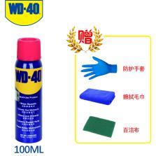 WD-40 车家两用 除锈润滑剂除湿 防锈 润滑剂螺丝松动剂【100ml】