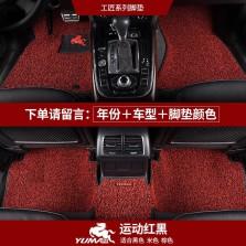 御马(yuma)工匠系列皮革包边 汽车丝圈脚垫 五座 专车专用汽车脚垫 运动红黑