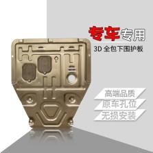 睿卡 A级 B级 GLA CLA X3 揽胜 QX30 夏朗(进口)XEL XFL 专用发动机护板【合金2.3mm】 (1件套 发动机)