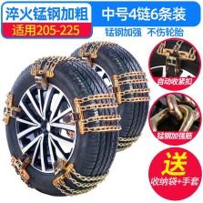 汽车轮胎防滑链4条猛钢加粗扭链全自动卡扣+送收纳包(中)6条装 205mm-225mm
