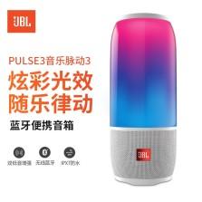 JBL PULSE3 音乐脉动三代 可充电便携式蓝牙音箱 防水免提通话无线桌面音响 炫彩灯光派对扬声器【珍珠白色】