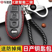 车猪猪 适用日产新轩逸奇骏天籁劲客逍客阳光C款黑色红线钥匙包 根据钥匙选择款式