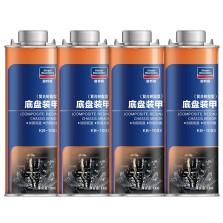 固特威 油性底盘装甲1003树脂型【黑色】4瓶装