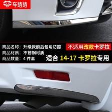 车猪猪 丰田14-17卡罗拉改装前后包围升级镜面前后包角(4件)套
