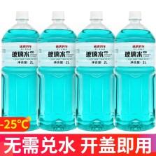 途虎/Tuhu 强力去污冬季防冻玻璃水-25°C【2L*4瓶】