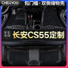 车丽友 长安CS55专用全包围包门槛绗绣脚垫【黑色杭绣+黑色丝圈】
