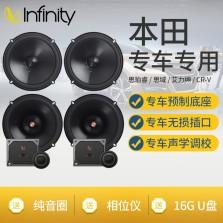 美国 燕飞利仕(Infinity)哈曼汽车音响改装RP前门喇叭+后门喇叭六喇叭套餐【本田专车专用】