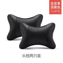 2只装 乔氏汽车札米头枕车用座椅护颈椎靠枕头 全皮革 打孔透气款头枕单个 深黑色