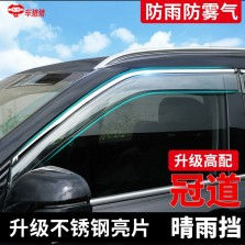 车猪猪 本田冠道专车专用 晴雨挡不锈钢亮条款【四片装】