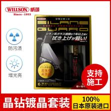 WILLSON威颂 晶钻系列 日本原装进口漆面镀晶套装 五座轿车【支持施工】全色通用