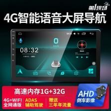 第一现场 大屏智能车机导航 语音声控 2.5D高清IPS屏幕 4G全网通版+倒车影像+1+32G内存