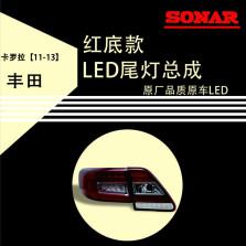 台湾秀山 尾灯 免费安装 丰田 卡罗拉【11-13】LED尾灯 红底款 原装位LED尾灯总成