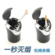 车载烟灰缸LED灯带盖烟灰缸汽车多功能创意通用    经典带LED灯黑色款-烟灰缸
