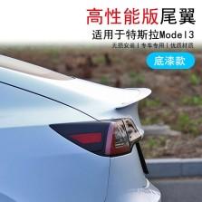 创讯 特斯拉Model3 改装运动尾翼汽车装饰 底漆款