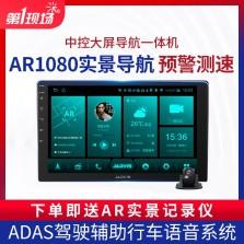 第一现场大屏导航 4G全网通全景实景AR智能导航语音声控【记录仪+倒车影像】