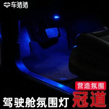 车猪猪 本田冠道专车专用 脚窝氛围灯 冰蓝色款【一对装】