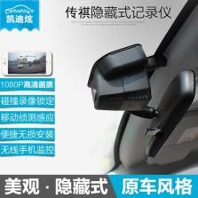凯迪炫 传祺/长安/雷克萨斯/马自达/荣威/三菱 专用隐藏式行车记录仪 单镜头