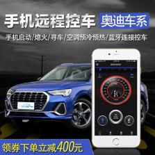 【免费安装】创讯专车专用定制款手机控车远程启动奥迪A4L/Q5