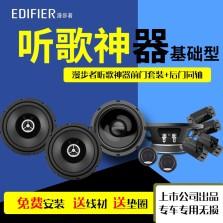 漫步者汽车音响改装【听歌神器】前门套装喇叭+后门同轴无损快速安装提升音质SF651C+S651A【基础型】
