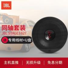美国哈曼JBL汽车音响Stage3 627可主机直推两门全频喇叭 无损音乐改装升级后车门6.5英寸通用车载扬声器【悦韵同轴喇叭】