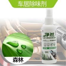 瑞 汽车除味剂车内除臭异味新车去甲醛净烟味空气清新 森林