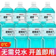 途虎/Tuhu 强力去污汽车玻璃水0°C【2L*8瓶】