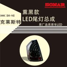 台湾秀山 尾灯 免费安装 克莱斯勒 300C【05-10】LED尾灯 熏黑款 原装位LED尾灯总成