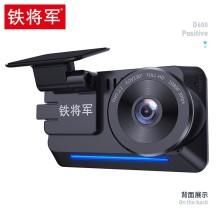 铁将军行车记录仪D600高清夜视1080P停车监控标配无卡
