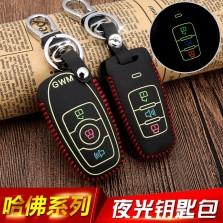 哈弗专车专用夜光手缝钥匙包带扣带盒子老H6哈弗H6H2H8H9H1、H5 风骏5