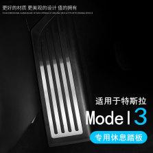 创讯 特斯拉model3 休息踏板改装装饰配件【单个】