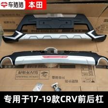 【免费安装】车猪猪17-19CRV本田改装配件前后防撞保险杠护板 前+后一套装 大款