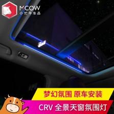 小忙牛 本田crv专车专用 全景天窗氛围灯/暖黄 2件装