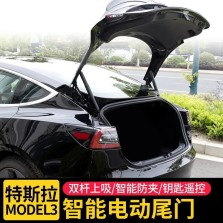 【免费安装】特斯拉model3 电动尾门电动后备箱电吸改装配件