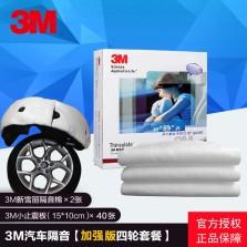 免费安装 3M四轮隔音加强版(两张棉TC3303 , 40张止震板HD9020 15x10cm)