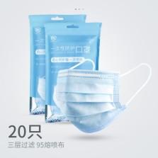 卡客/Karcle一次性口罩熔喷布防飞沫三层防护透气防尘【20只装】