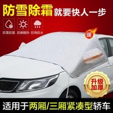 逸卡 汽车防雪罩玻璃防冻防霜遮雪挡冬季挡雪加棉车衣轿车专用