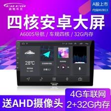 路畅A600S 4G全网通智能导航大屏智能车机2.5D曲面屏 DSP升级音质 2+32G内存