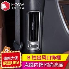 小忙牛 本田冠道专车专用 B柱出风口饰框2件碳纤维