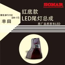 台湾秀山 尾灯 免费安装 丰田 普拉多FJ150【09-17】LED尾灯 红底款 原装位LED尾灯总成