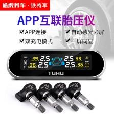 途虎定制 铁将军联合开发 汽车胎压监测系统 TT3N Plus 蓝牙内置式 APP互联