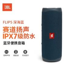 JBL FLIP5 音乐万花筒五代 长续航便携式蓝牙音箱 充电式支持串联车载家用低音炮 IPX7防水迷你户外无线小音响【深海蓝色】